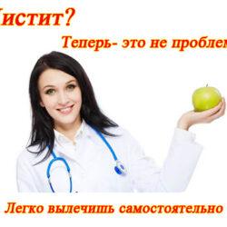 cistit500-330