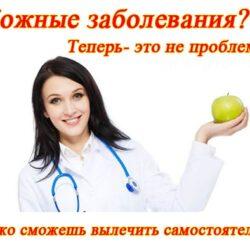 dermatit500